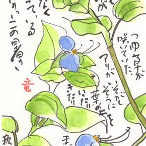 「天然の美」日本