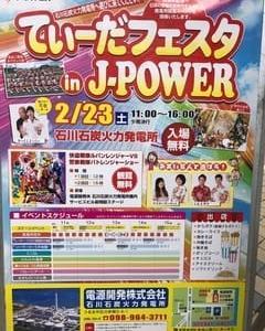てぃーだフェスタ in J-POWER
