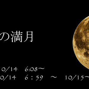 牡羊座の満月