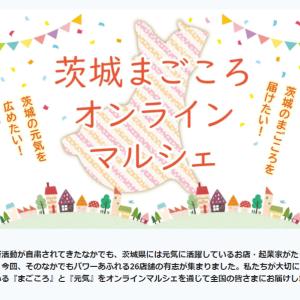 茨城県のお店・起業家が集まりオンラインマルシェを開催!