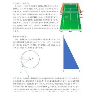 テニス理論を書いてみた