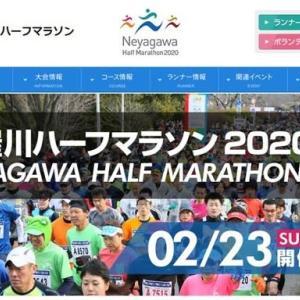 寝屋川ハーフマラソン走るはずやった日 was going to run the Neyagawa half marathon today