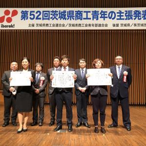 第52回茨城県商工青年の主張発表会