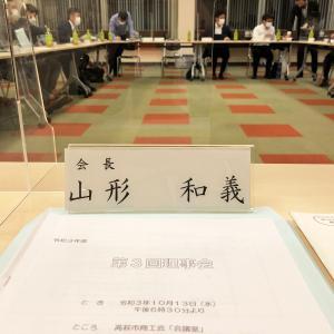令和3年度 県北地区商工会青年部連絡協議会 第3回理事会