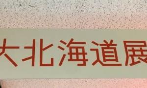 池袋東武 秋の大北海道展