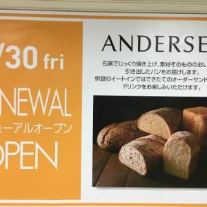 アンデルセン 池袋北口店リニューアルオープン
