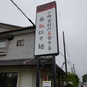 桃畑 Shinka.(上三川町)