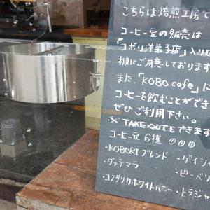 KOBO cafe(宇都宮市)Part2