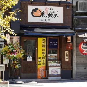餃天堂 シンボルロード店(宇都宮市)