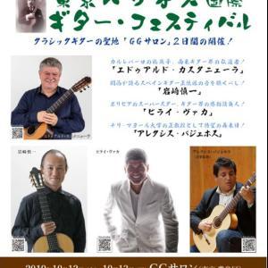 東京バリオス・ギターフェスタにてピライ・ヴァカ氏のマスタークラスを受けてきました