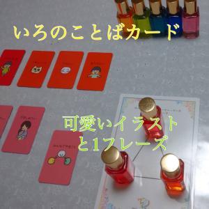 ☆子供のために開発された「いろのことばカード」体験しました!/吹田市、るるど、カラーセラピー☆
