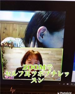 ☆Zoomで耳つぼレッスンをやりました!/吹田市、足圧、ヘッドスパ、耳つぼ、るるど☆
