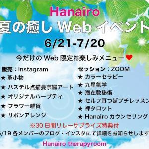 『Hanairo 夏の癒しwebイベント』に参加します!/吹田市、耳つぼ、小顔、ヘッドスパ、