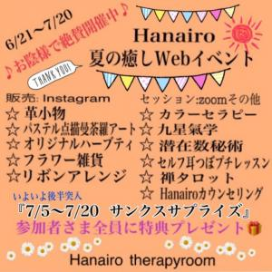 ☆『Hanairo夏の…イベント』7/5よりサンクスサプライズが始まります!/吹田市、るるど☆