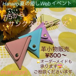 ☆Hanairo webイベント サンクスサプライズ!全出店者紹介/吹田市、耳つぼ、ヘッドスパ☆