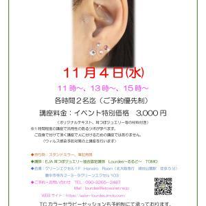 """☆Hanairo Room """"オープニングイベント・1日目ご紹介♪""""/吹田市、よもぎ蒸し、るるど"""