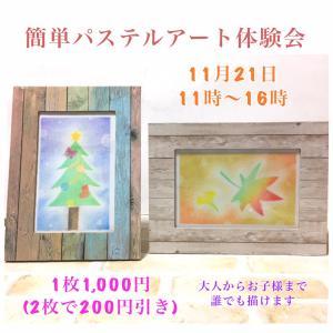 ☆11月21日「秋のアート&癒し」イベント開催決定!/耳つぼ、パステルアート、九星氣学鑑定☆