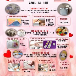 ☆今年初のイベント「バレンタイン癒しフェスタ」のご案内!/吹田市、るるど、ドライヘッドスパ☆