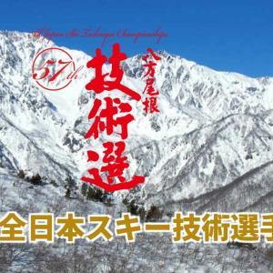 来週開催全日本スキー技術選手権大会