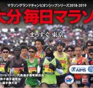 今年の別大マラソンは棄権しました。