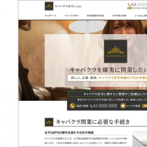 【制作事例】東京都台東区の行政書士事務所様
