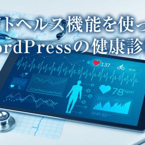 WordPressのサイトヘルスでホームページの健康状態を確認する