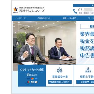 【制作事例】東京都新宿区の税理士法人様(業務特化型)