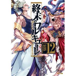 終末のワルキューレ12巻の感想※釈迦vs零福、愛する者と愛されたい者の戦いに驚きの展開が