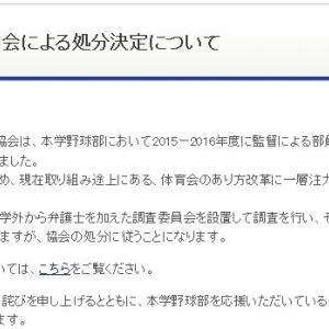 日本学生野球協会による処分決定について