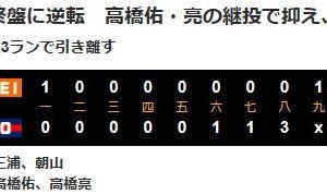 慶應に3季連続勝ち点を落とす。悔しい! ―第3週終了