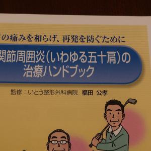 肩関節周囲炎(いわゆる...)