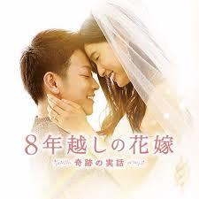 「8年越しの花嫁」 佐藤健 土屋太鳳