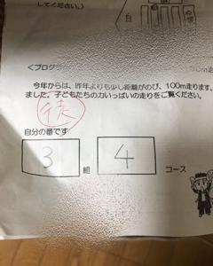 平野紫耀を書く練習