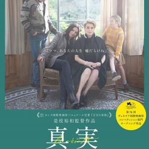 「真実」 是枝裕和 監督  イーサン・ホーク カトリーヌ・ドヌーブ ジュリエット・ビノシュ