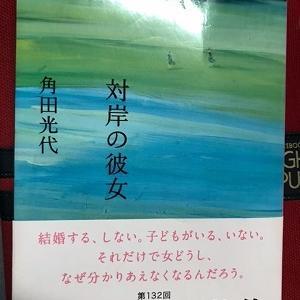 「対岸の彼女」 角田光代 著