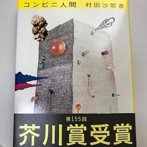 「コンビニ人間」 村田 沙耶香 著