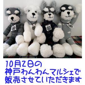 ★★わんわんマルシェ神戸に参加致します★★