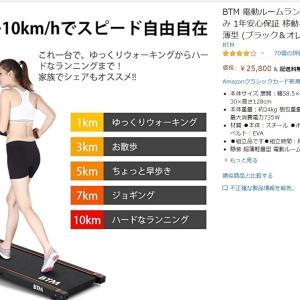 運動とぎっくり臀部 ルームランナーを買いました!