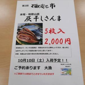 第2回お取り寄せ市「本場・和歌山直送!灰干しさんま」やります!