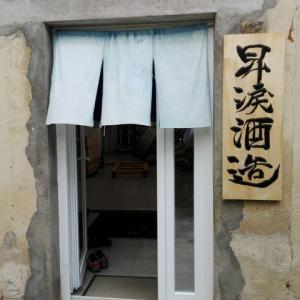 Pélussinという土地で日本酒をつくる人に会ってきた