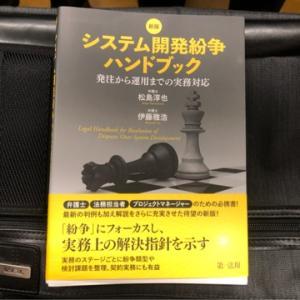 「システム開発紛争ハンドブック」(松島淳也ほか)
