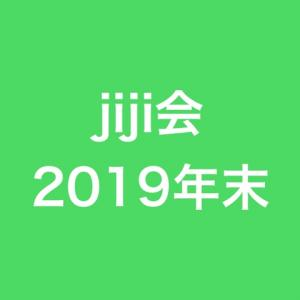 jiji会2019年末 募集開始!