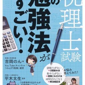 【祝jiji初監修】「税理士試験 この勉強法がすごい!」予約スタート!