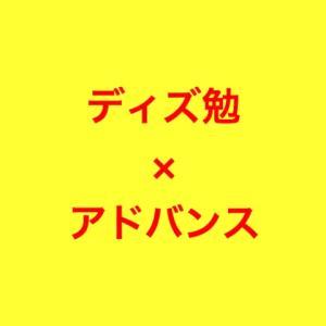 【ディズ勉アドバンス】★★★