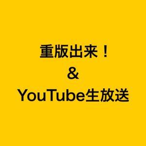 重版出来! &生放送のお知らせ