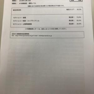 IPO実務検定試験(標準)に合格しました!