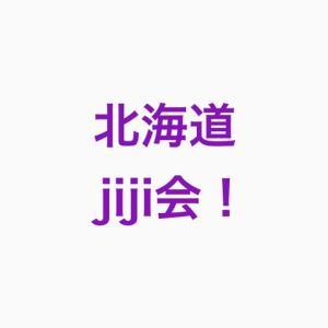 北海道jiji会!開催のお知らせ