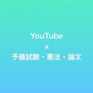 3/27 YouTubeで憲法講義やります!