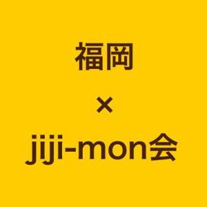 7月5日 福岡jiji会 開催のお知らせ