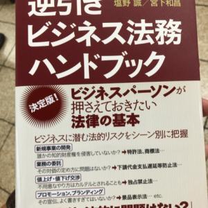 「逆引きビジネス法務ハンドブック」(塩野誠 ほか)